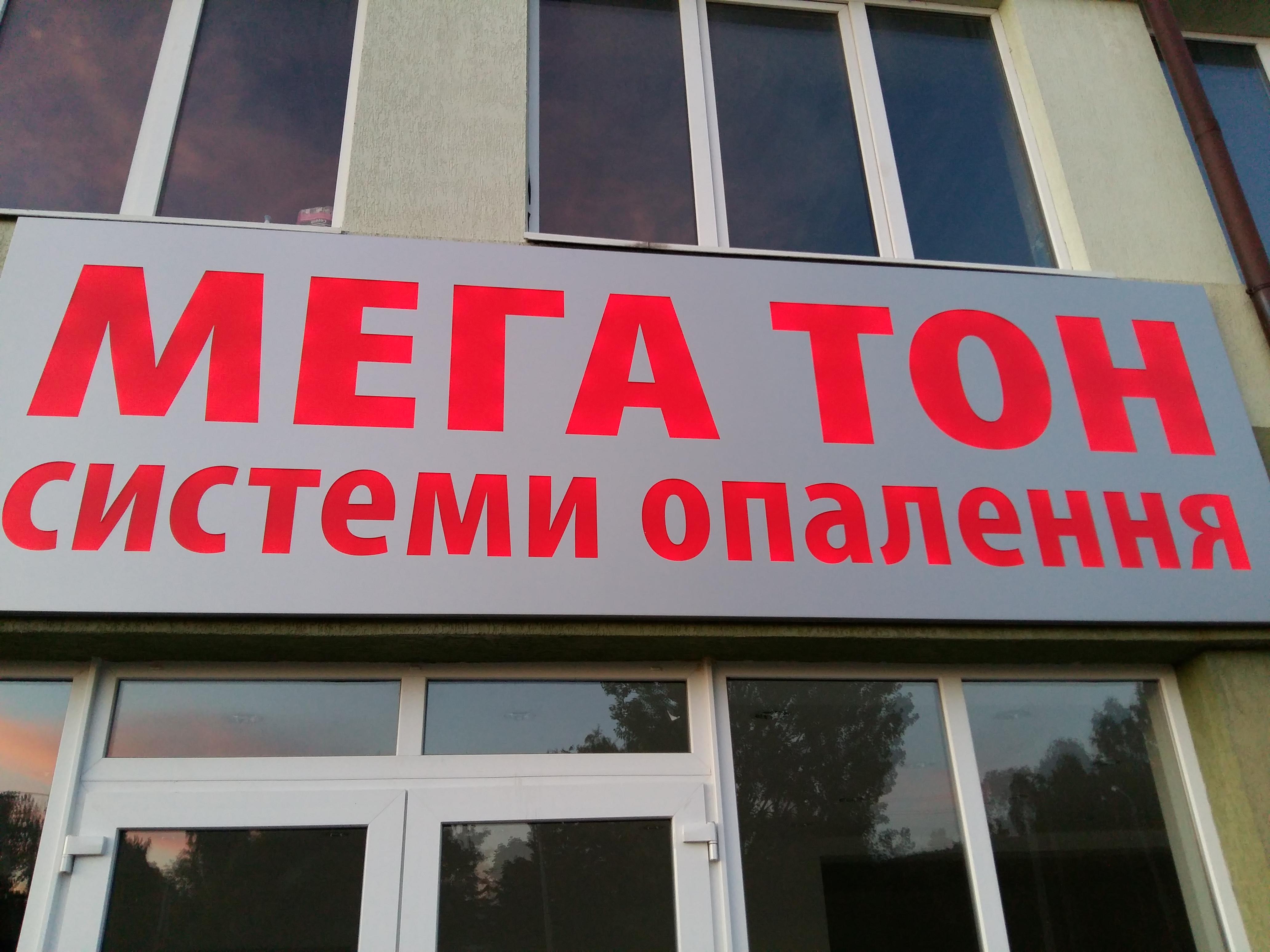 Новый офис Мега Тон во Львове