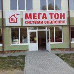Львівський офіс компанії Мега Тон
