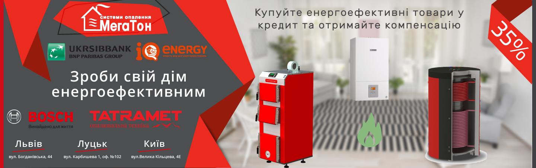 Старі системи опалення, що функціонують у переважній більшості будинків, є неефективними та призводять до надмірного енергоспоживання. І дуже важко досягти відчутної економії енергії та створити комфортні умови для проживання з такими системами, які не дозволяють контролювати та регулювати температуру навіть після проведення теплоізоляції. Модернізація системи опалення є запорукою підвищення енергоефективності будинку та зниження комунальних платежів