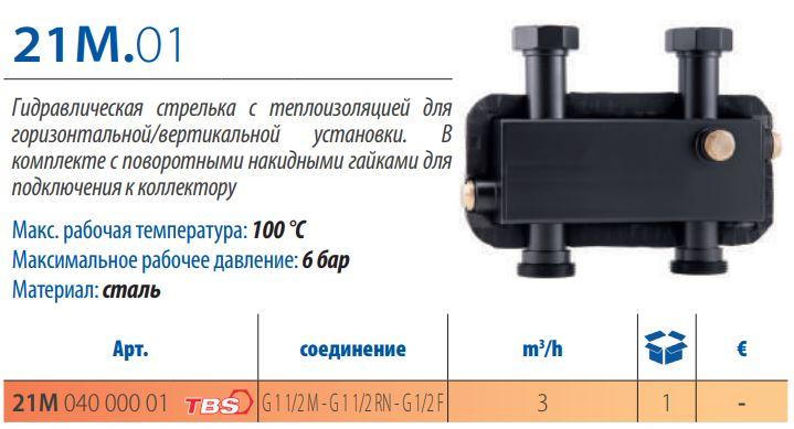 Гидравлическая стрелька с теплоизоляцией для горизонтальной/вертикальной установки. В комплекте с поворотными накидными гайками для подключения к коллектору