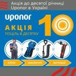 Акція до десятиліття Uponor в Україні