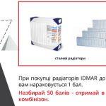 Акція при купівлі радіаторів IDMAR