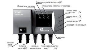 KG Elektronik CS-20 (для вентилятора и насоса ЦО)