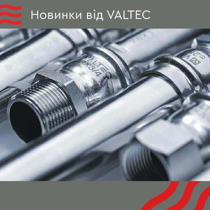 НОВИНКА в лінії нержавіючих трубопроводів VALTEC VT.INOX-PRESS