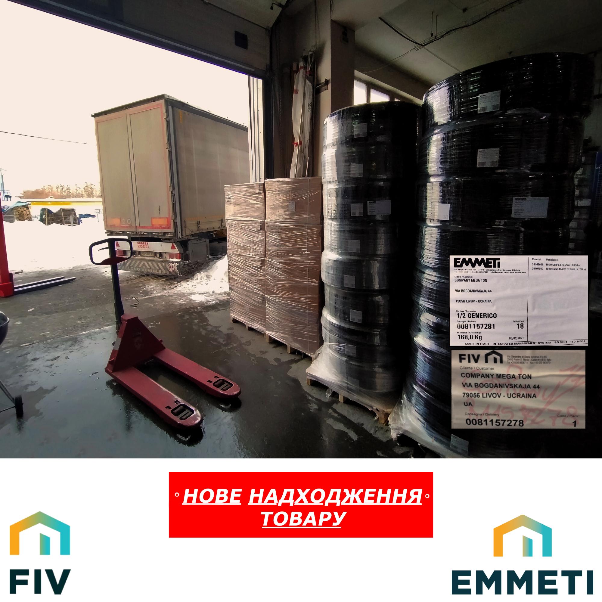 Нове надходження продукції Emmeti та F.I.V. вже на складах в МЕГАТОН.
