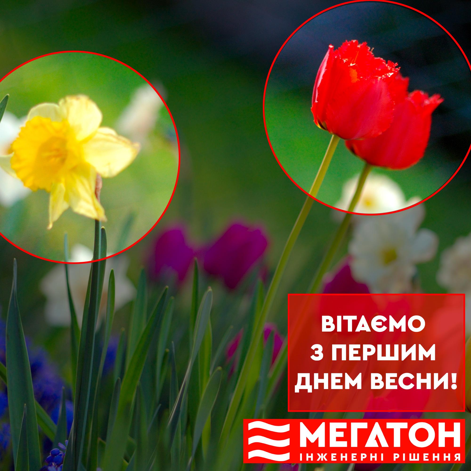Вітаємо з першим днем весни!